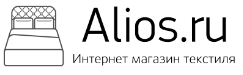 Alios.ru интернет магазин домашнего текстиля